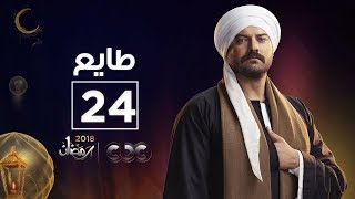 مسلسل طايع | الحلقة الرابعة والعشرون | Tayea Episode 24
