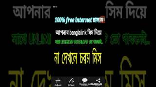 How to use 100% free unlimited internet with unlimited download by BL Sim (আনলিমিটেড ফ্রি নেট চালান)
