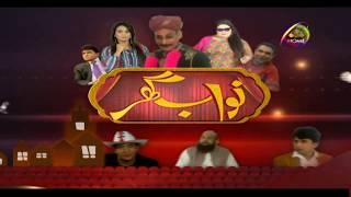 Nawab Ghar Episode No. 12 Full HD   PTV HOME