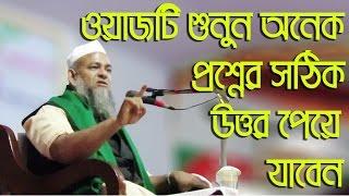Bangla Waz 2016 Maulana Farid Uddin Al Mobarak about Siratunnabi and Miladunnabi | New Mahfil