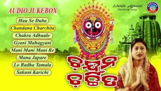 CHANDANA CHARCHITA Odia Jagannath Bhajans Full Audio Songs Juke Box | Namita Agrawal | Sarthak Music