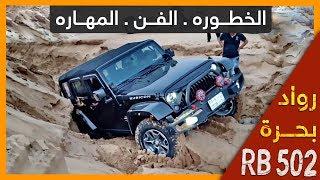 الخطوره . الفن . المهاره .  RB 502  test   Jeep Wrangler Rubicon  قناة فريق رواد بحرة