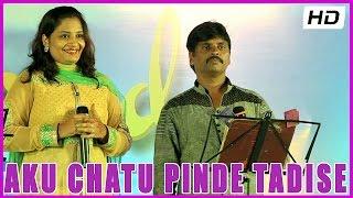 Aku Chatu Pinde Thadise || All Time Superhit Song - In Vetagadu Telugu Movie