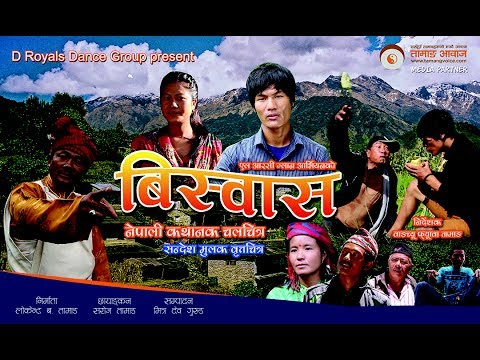 Xxx Mp4 Latest Nepali Documentary Movie Quot Biswas Quot By Lokendra Tamang 3gp Sex