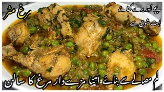 Murgh Matar Recipe / Easy And Quick Recipe By Yasmin Cooking