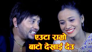 Super Hit Song | Yauta Ramro Bato | Mousam Gurung, Kalika Roka |New Lom Dohori Song