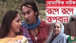 Bangla Romantic Natok | Rupa Rupa Rupban | Shajal, Shamima Nazneen, Runa Khan