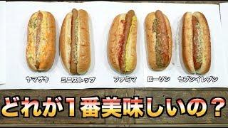 コンビニのホットドッグ日本1決定戦