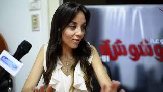 """وشوشةمريم الخشت تكشف عن تفاصيل تصويرها فى """"كلبش""""و""""ليالى أوجينى"""" Washwasha"""