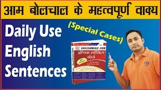 Daily use English Sentences in Hindi by Spoken English Guru YouTube channel | Learn English online