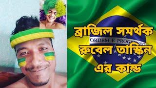 ব্রাজিল সমর্থক তাসকিন রুবেল যে কান্ড করলো দেখুন | Brazil vs Switzerland | Fifa world Cup 2018
