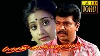 Evergreen Movie HD   Bharathi Kannamma   Parthibhan, Meena,Vadivelu   Tamil HD Movie