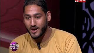 واحد من الناس – خالد محمد سليمان يحكي كيف تم التأكد أن تحليل الـ  DNA سلبي !!