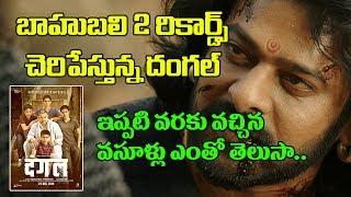 చెరిగిపోయిన బాహుబలి 2 రికార్డు   Aamir Khan Dangal Movie Beats Baahubali 2 Records in China  Prabhas
