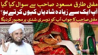 Ak Se Zyada shadi in islam, |Mufti Tariq Masood|