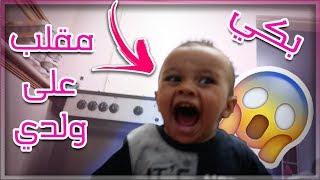أقوى مقلب في ولدي | شوفو ايش صار !!! بكى 😢