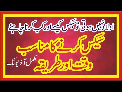 Xxx Mp4 Pregnancy Ke Liye Humbistari Ka Sahi Waqat Awr Tareeka Bolti Kitabain حمل کے لئے ہمبستری 3gp Sex