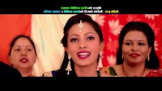 New Teej Song 2074 | दाजु बहिनी | Daju Bahini By Jaya Devkota and Alina Khanal | 2017