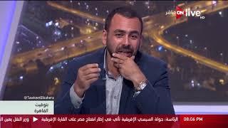 بتوقيت القاهرة - تعليق يوسف الحسيني على الجدل المٌثار حول ألبوم عمرو دياب الجديد