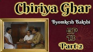 Byomkesh Bakshi: Ep#13 - Chiriya Ghar Part 2