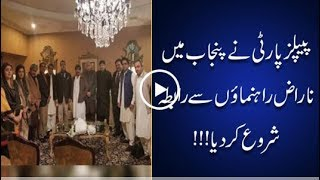 CapitalTV; PPP starts to contact aggrieved party leaders from Punjab