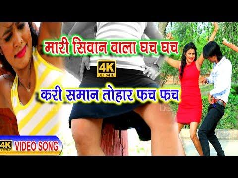 Xxx Mp4 New Leatest Song 2018 मारी सिवान जिला कच कच Mari Siwan Jial Kach Kach Yadav Ranjan 3gp Sex