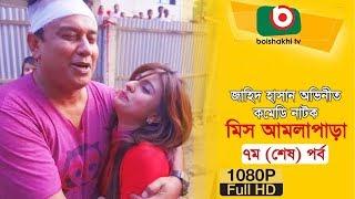 হাসির নাটক 'মিস্ আমলা পাড়া' Eid Natok - Miss Amla Para | EP 07 | Zahid Hasan, Shokh | Comedy Natok
