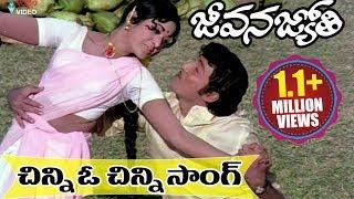 Jeevana Jyothi Movie Video Songs - Chinni O Chinnee - Shobhan Babu, Vanisree - Volga Video