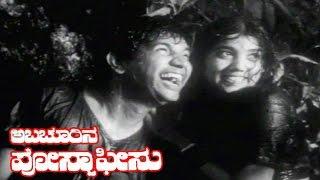 Abachoorina Post Office |  Kannada Full Length Movie