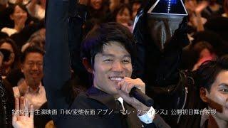 【鈴木亮平】映画『HK/変態仮面 アブノーマル・クライシス』初日舞台挨拶
