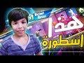 اصغر لاعب عربي يصدم اخوه في تحدي اقتل 8 ولكن رهيب جدا في البطولة  !😱| FORTNITE