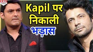 Kapil Sharma ने Sunil Grover से मांगी माफी, बदले में Sunil ने निकाली भड़ास