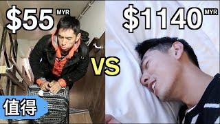 $50MYR 住宿 VS $1000MYR 住宿,你會選哪一個?! 【值得系列】