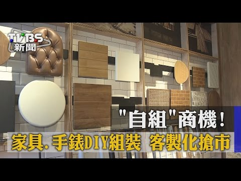 【TVBS】「自組」商機! 家具、手錶DIY組裝 客製化搶市