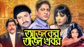 আজকের তাজা খবর | Azker Taza Khobor | Bangla Movie | Amit Hassan | Rajib | Suchorita | Poly