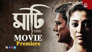 Maati  | Movie Premiere | Paoli Dam | Adil Hussain | Aparajita Adhya | Bengali movie 2018