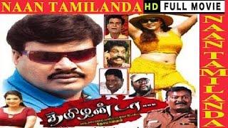 NAAN TAMILANDA | Tamil Full Movie New Releases | letest Upload 2015