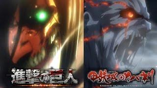 甲鉄城のカバネリ&進撃の巨人【徹底比較】KABANERI OF THE IRON FORTRESS vs ATTACK ON TITAN #1