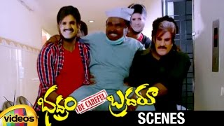 Sampoornesh Babu Gets Fooled | Bhadram Be Careful Brotheru Movie Scenes | Mango Videos