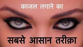 How to apply Kajal - Long Lasting & Smudge Proof   Tricks for Beginners   JSuper Kaur