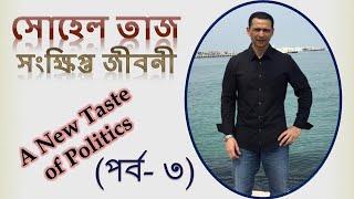 Sohel Taj | একজন সোহেল তাজ | Bangladeshi Political News
