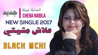 Cheba Nabila   Jdid 2017   3lach Mchiti   الشابة نبيلة   علاش مشيتي