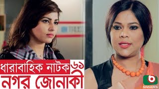 Bangla funny Natok   Nagar Jonaki   EP - 61   Raisul Islam Asad, Intekhab Dinar, Jenny