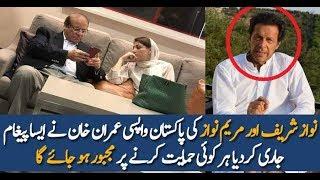 Pakistan News Live Imran Khan Response On Nawaz Sharif
