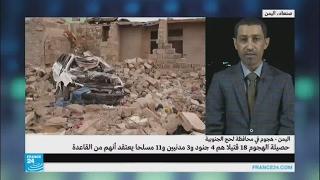 هجوم في محافظة لحج يخلف 18 قتيلا على الأقل