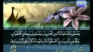 القرآن الكريم - الجزء الثاني والعشرون - تلاوة سعد الغامدي - 22