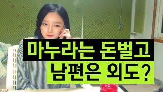[철구] 마누라는 돈벌고 남편은 외도? (16.02.24) :: ChulGu