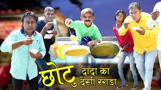 Chota Chetan   Gughri wala  