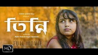 ''তিন্নি''(Tinni) 2018|Bengali Short Film|Directed By Rajib Shaw & Sagar Goswami