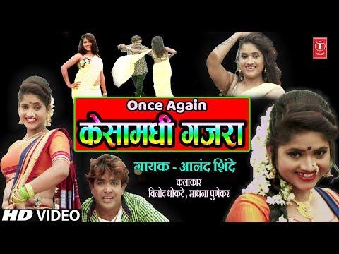 Xxx Mp4 Kesamadhi Gajara Marathi Lokgeet By Anand Shinde Marathi Masti Geet Shinde Geet 3gp Sex